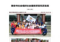 社会服务项目活动风采集锦第二百零二期