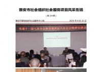 社会服务项目活动风采集锦第二百零四期