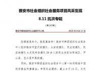 社会服务项目活动风采集锦第二百零五期8.11抗洪专辑
