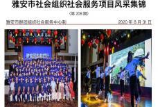 社会服务项目活动风采集锦第二百零八期