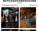 社会服务项目活动风采集锦第二百零九期