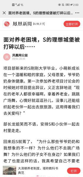 广动员 强宣传 雅安社会力量征战2020年99公益日