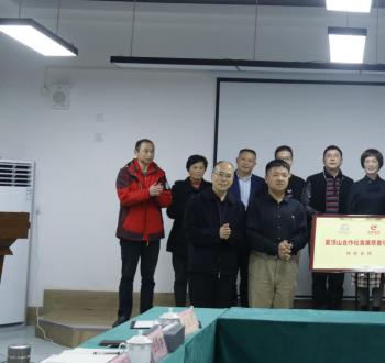 全国首支乡村振兴慈善信托在雅安正式启动