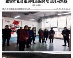 社会服务项目活动风采集锦第二百一十九期