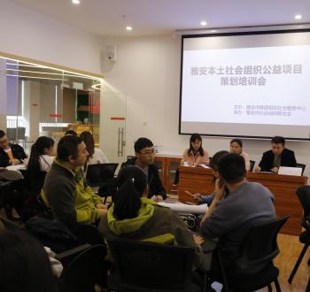 雅安开展本土社会组织公益项目 策划培训会