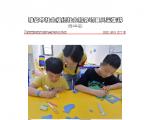 社会服务项目活动风采集锦第二百四十五期
