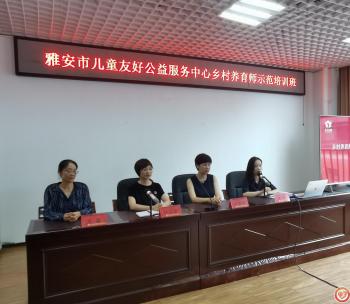 雅安市举办乡村养育师示范培训班