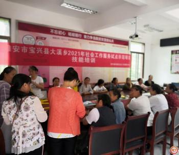 雅安市宝兴县大溪乡2021年社会工作服务试点示范项目
